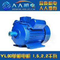 博取五金YL90 1.5kw千瓦双电容220v单相4极2极铜线立卧式电动机