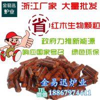 生物质燃烧颗粒燃料 热能高 浙江生产厂家直销 价格低 锅炉料