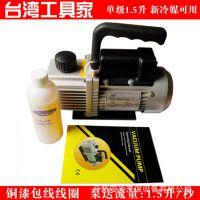 台湾工具家 单级1.5升真空泵 空调维修 铜线圈 高真空 敬请咨询