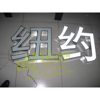 厂家直销精品不锈钢LED发光字 门头招牌发光字制作