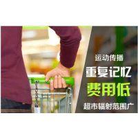 易播网-成都市永辉超市手推车广告