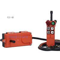 禹鼎F21-4D工业无线遥控器,起重机遥控器,电动葫芦遥控器,天车行车遥控器