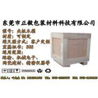 东莞出口熏蒸松木木箱、(东莞熏蒸木箱专业生产厂家)
