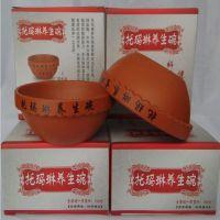 托玛琳养生碗 养生变色碗托玛琳能量碗紫砂碗 会议营销礼品带包装