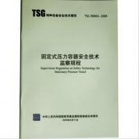 现货~TSG R0004-2009固定式压力容器安全技术监察规程(第二版)