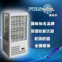 青岛宏祥佛斯科 TCBD68 四面玻璃风冷立式展示柜 超市酒店商用