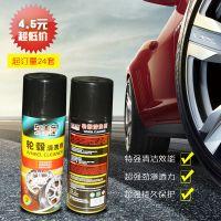 车乐美轮胎轮毂保养 轮胎清洗剂 轮胎高亮保护剂 轮毂清洗剂