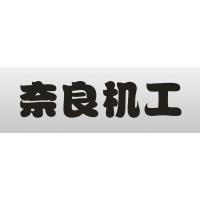 深圳市奈良机工贸易有限公司