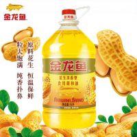 郑州批发 金龙鱼 花生浓香食用调和油 5L/桶 持久花生调和油