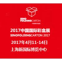 2017中国国际彩盒展