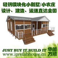 预制轻钢龙骨户外吸烟室 自带仿真木屋外观 低成本,经济型 彩钢板活动房