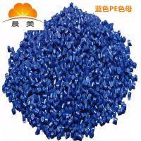 吹膜PE色母,蓝色PE母粒,抗UV母料,着色力强,分散均匀的晨美色母粒