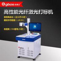 激光打标机价格、激光打标机、光博士激光永久标记