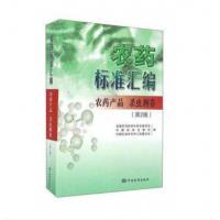 农药标准汇编2016版:农药产品基础和通用方法卷、 杀虫剂卷、杀菌剂卷、除草剂卷(第2版)全套4册