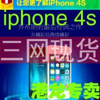 Apple/苹果 iPhone 4s手机 正品原装三网电信智能3G淘宝一件代发