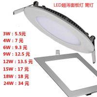 批量LED超薄圆形面板灯筒灯天花灯射灯3W,4W,6W,9W,12W,15W,18W等