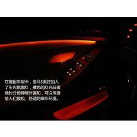 宝马五系 三系 X5F15加装原厂单色双色七彩氛围灯