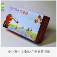 广告纸巾_广告纸巾定制_长沙南方纸业厂家直销