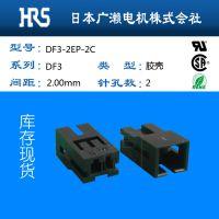 代理原厂正品HRS品牌连接器 DF3-2EP-2C 2孔