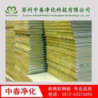 哈尔滨手工板夹芯板 纸蜂窝夹心板 手术室专用岩棉夹心板