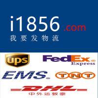 国际快递dhl物流ems邮寄到英国美国新西兰澳洲日本加拿大法国荷兰