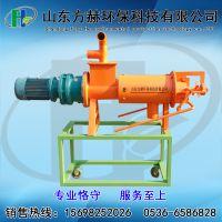 方赫环保 固液分离机 污水处理设备