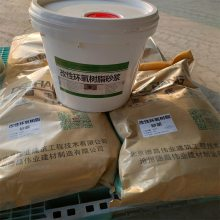 环氧砂浆|耐磨型环氧树脂砂浆|环氧树脂砂浆价格 德昌伟业厂家直销