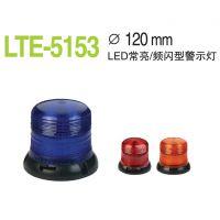 启晟LTE-5153 LED常亮频闪警示灯校车专用警示灯机床指示灯可选安装方式