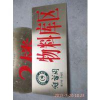 骏飞标牌(图),不锈钢尺蚀刻加工,广州蚀刻加工