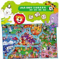 幼儿园互动教具-动物园