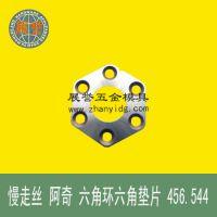 慢走丝 线切割 六角环六角垫片 456544 适于 阿奇 机用 456.544