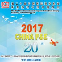 2017第二十届中国国际照相机械影像器材与技术博览会