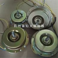 富阳火森供应YY120-23-4风扇电动机 除湿机抽湿机电机1501专用 801专用
