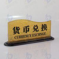 透明进口亚克力台签 银行窗口专用货币兑换台签