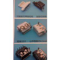 五金制品,连接器 ,usb插座,usb母座,生产加工