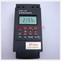 供应KG316T  定时器  宏福电器   220V  HFtimer
