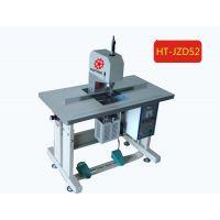 供应HT-JQJ52 款超声波丝带剪切机 多功能织带剪切机