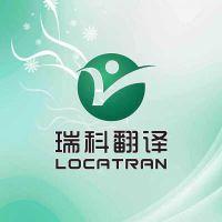专利翻译-上海专利翻译公司-专业专利翻译服务
