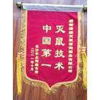 杭州消杀公司专注环境防治,杭州清波消杀公司技术专业,杀虫服务周到