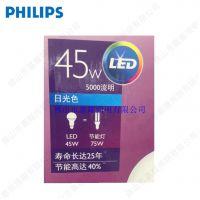 飞利浦LED球泡皓亮型LED大功率球泡45W/E27/E40/6500K/A125