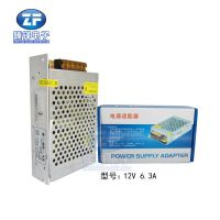 12V6.3A监控摄像头电源 集中供电电源 LED电源铝壳开关电源适配器