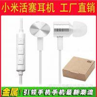 小米活塞耳机简装版白色/高低音质小米2s/2A/3红米线控入耳式耳机