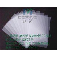 天津迪迈厂家生产提供透明PC薄片,透明塑料片材切割加工厂家供应