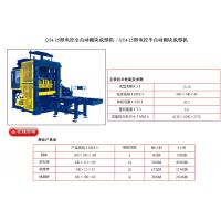 郑州少林砖机厂砌块砖机配件进出口企业