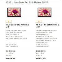 福州深圳厦门苹果新款MJLQ2CH|MJLT2CH|MF839|840|442CH视网屏笔记本上市