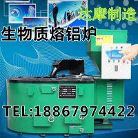 达摩炉业诚招代理/生物质颗粒熔铝炉/化铝炉/压铸浇铸