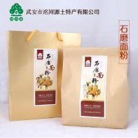面粉厂家直销有机石磨小麦粉 大量批发无公害小麦石磨面粉