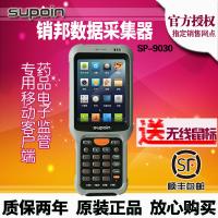销邦SK9030药品电子监管码专用移动终端