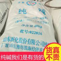 碳酸钠玻璃厂专用 纯碱价格趋势山东海化工业级 99 大量现货价格不高