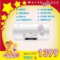 供应海尔电热水器50升 ES50H-MG 双管红外遥控电脑 全国联保8年